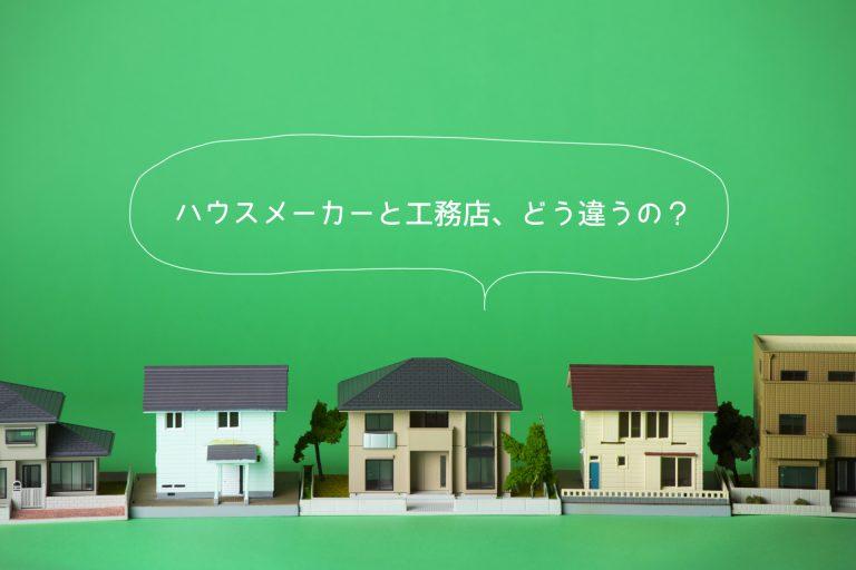 Instagramで話題の大工の奥さんが教える ハウスメーカー と 工務店 ってどう違うの もしも家を建てたなら もし家