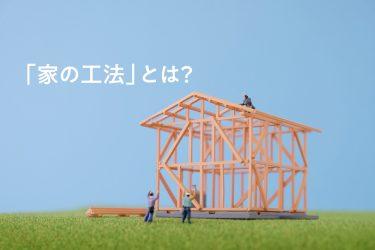 Instagramで話題の大工の奥さんが教える「家の工法」とは?