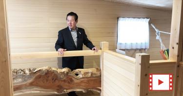 """【木の城いちばん】""""せっかく家を建てるなら自然素材で作った方が体にいい"""" │動画でモデルハウス訪問(後編)と社長さんインタビュー"""
